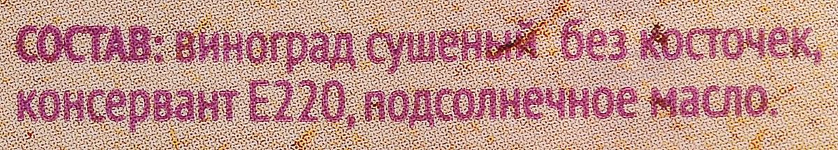Nutberryизюмсветлый,280г Nutberry