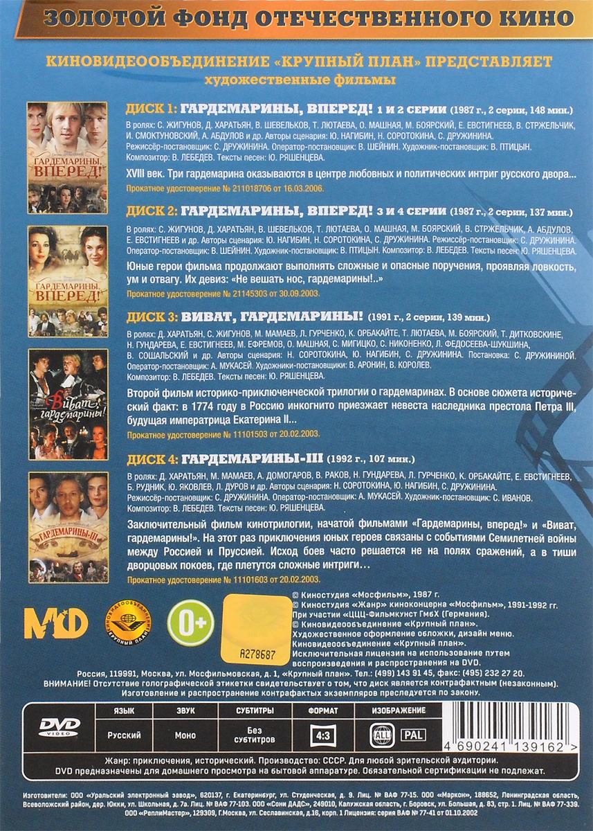 Гардемарины (4 DVD) Крупный План