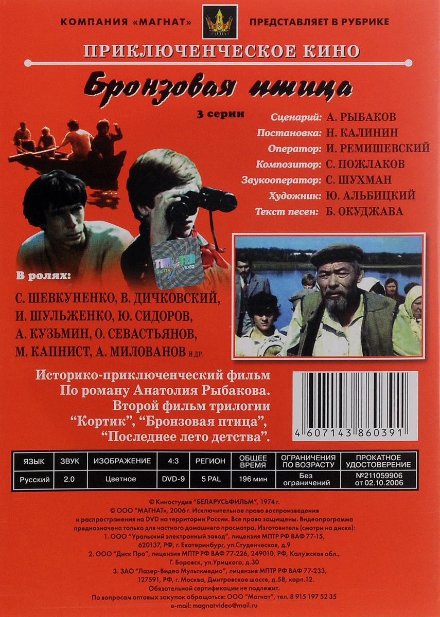 Бронзовая птица Беларусьфильм
