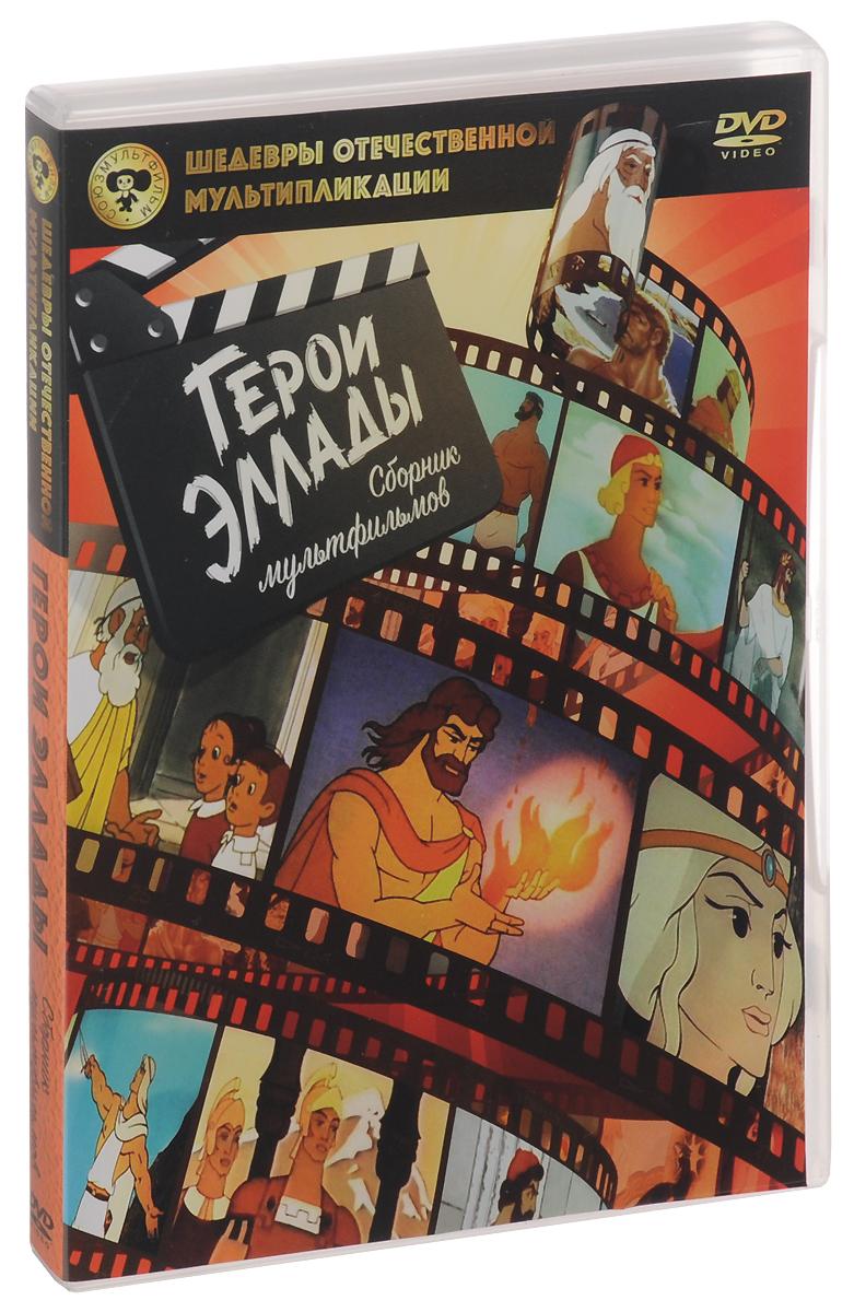 Герои Эллады: Сборник мультфильмов