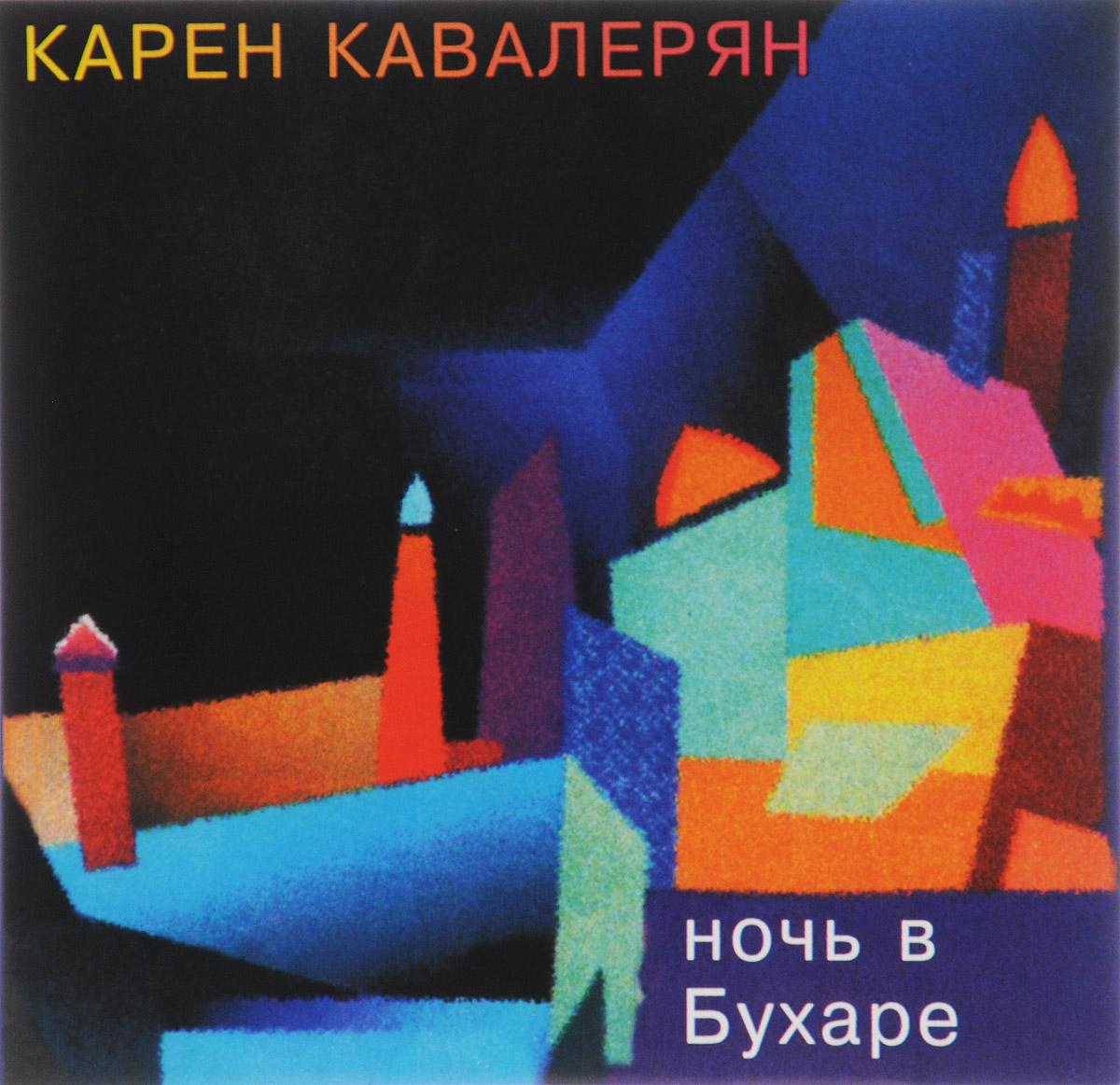 Карен Кавалерян,Владимир Пресняков-старший Карен Кавалерян. Ночь в Бухаре карен робардс твоя навсегда