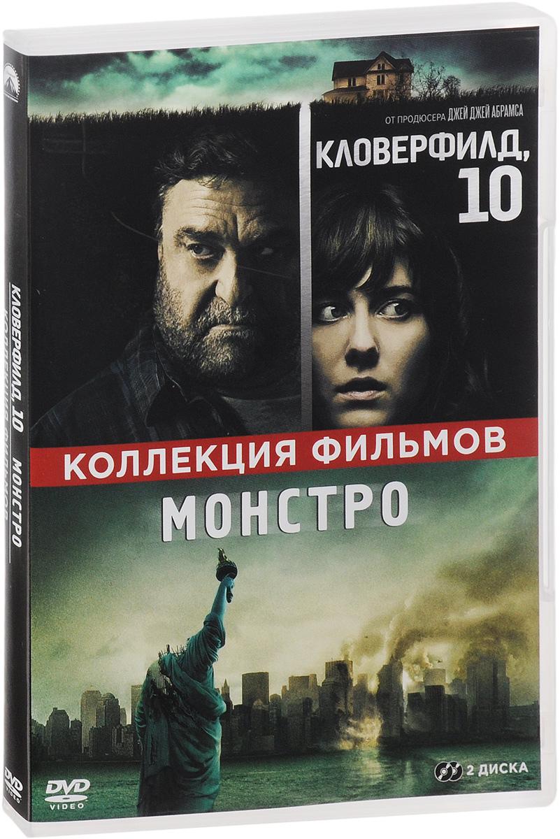 Кловерфилд, 10 / Монстро (2 DVD) блокада 2 dvd