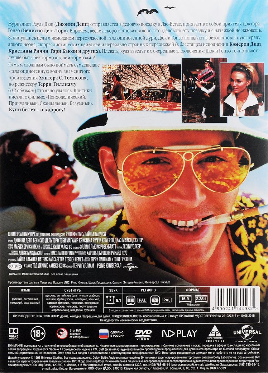 Страх и ненависть в Лас-Вегасе Universal Pictures,Summit Entertainment,Rhino Films