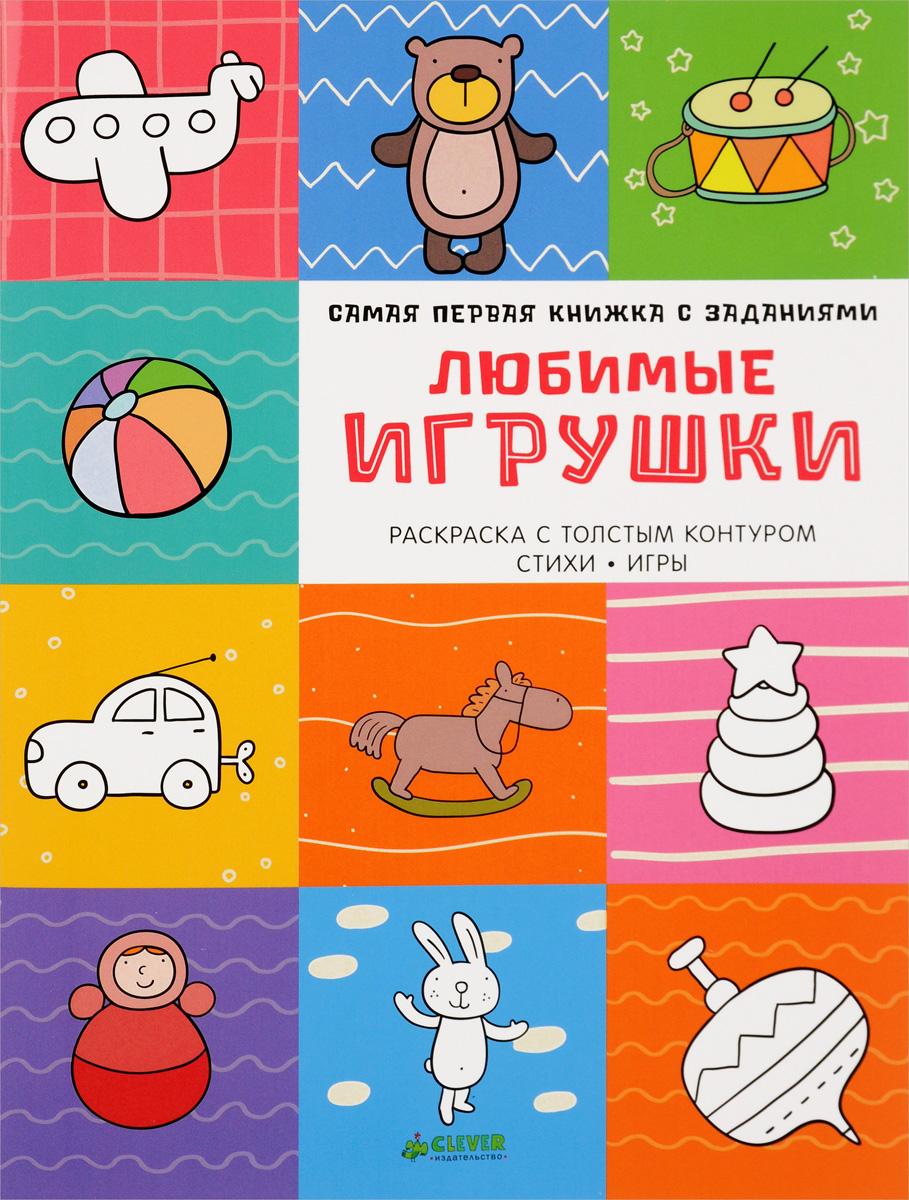 Александра Бодрова Любимые игрушки. Самая первая книжка с заданиями развивающие книжки clever самая первая книжка с заданиями любимые игрушки