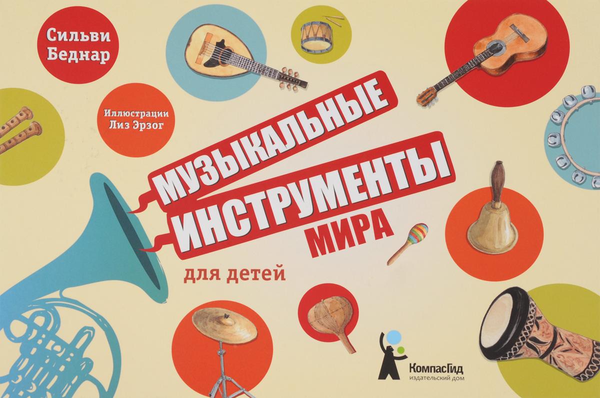Сильви Беднар Музыкальные инструменты мира для детей