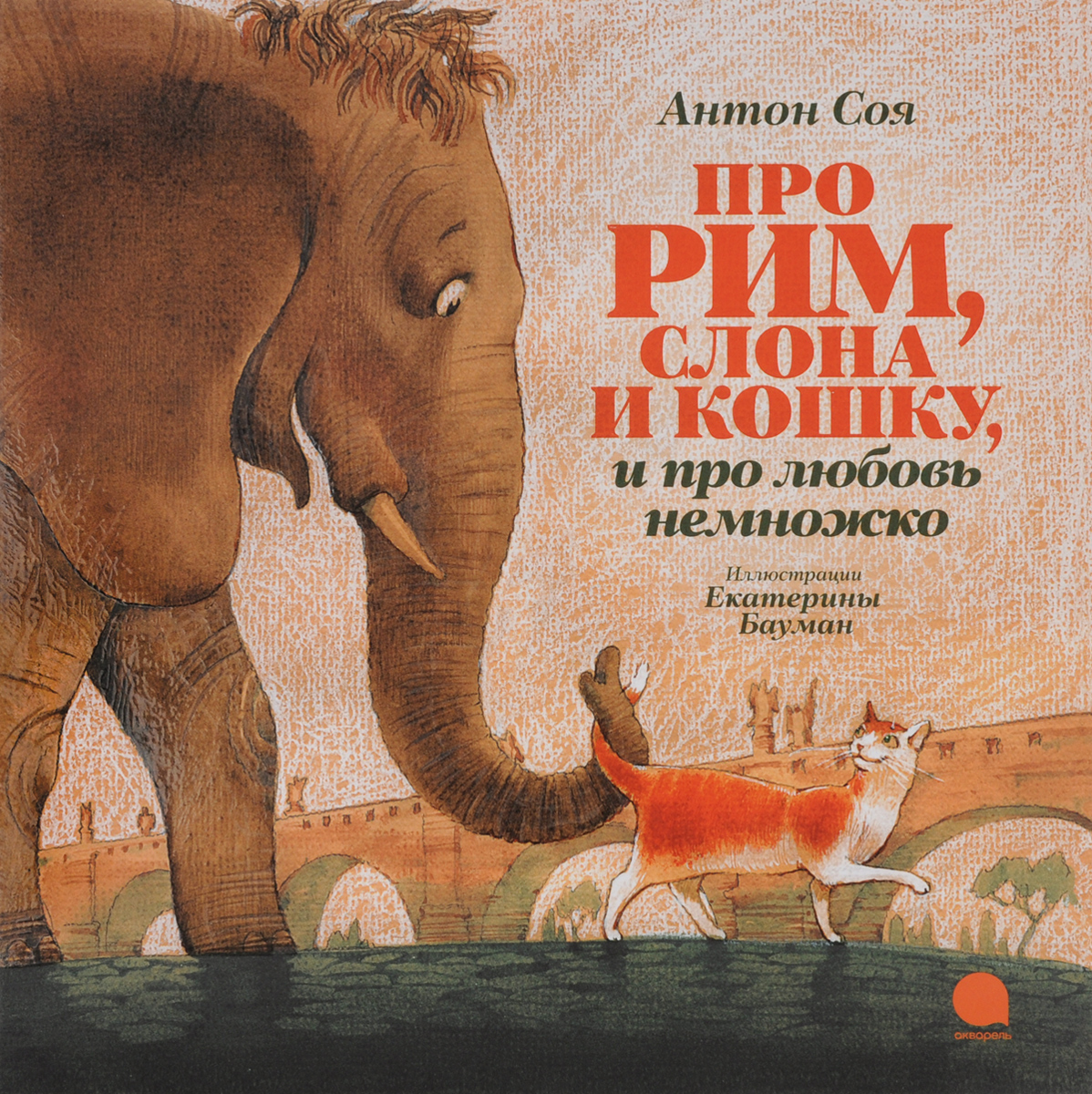 Антон Соя Про Рим, слона и кошку, и про любовь немножко… пророщенная соя где в омске