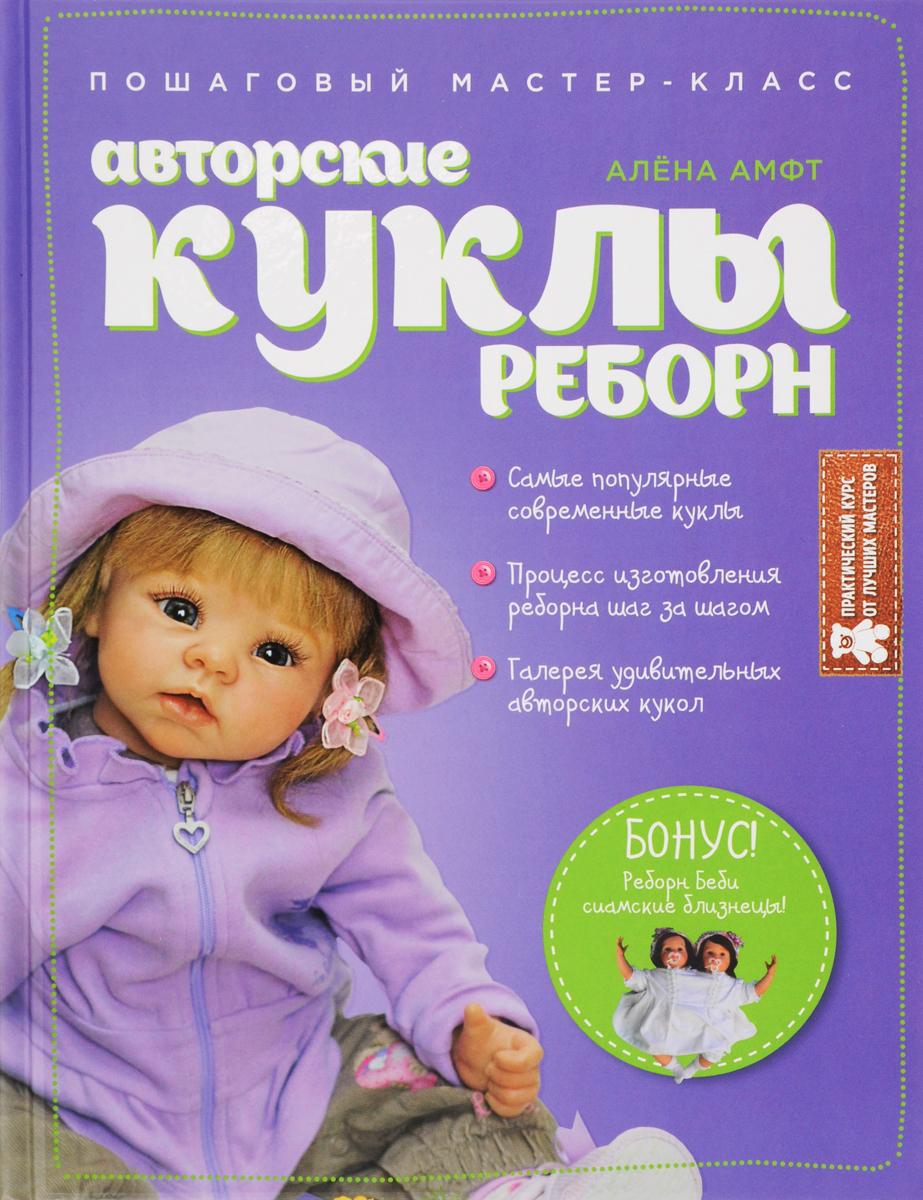 Алена Амфт Авторские куклы Реборн. Пошаговый мастер-класс куклы реборн недорого в москве на ярмарке мастеров