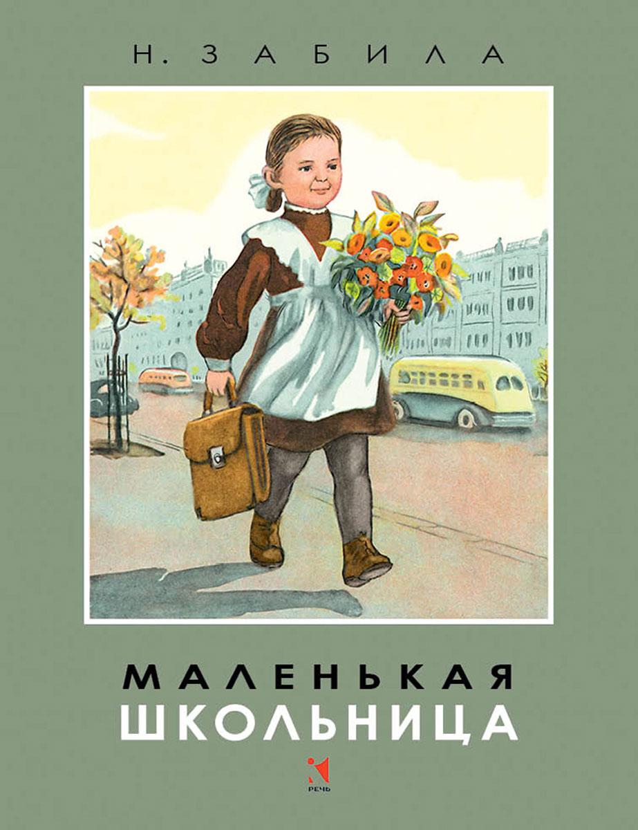 Н. Забила Маленькая школьница игра zebratoy маленькая мама 15 5548