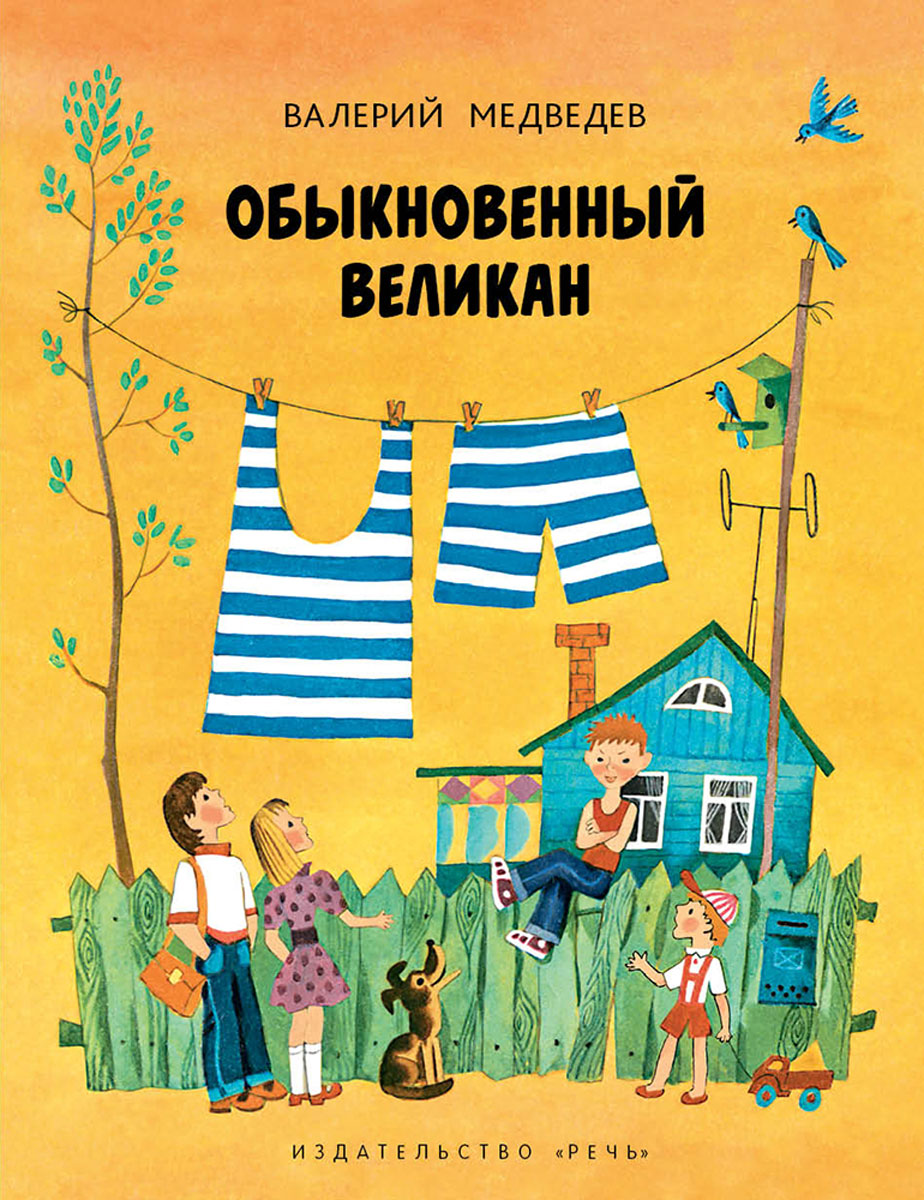 где купить Валерий Медведев Обыкновенный великан по лучшей цене
