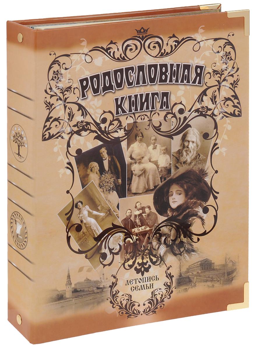 Родословная книга Город Подарков Ретро книга родословная купить в екатеринбурге