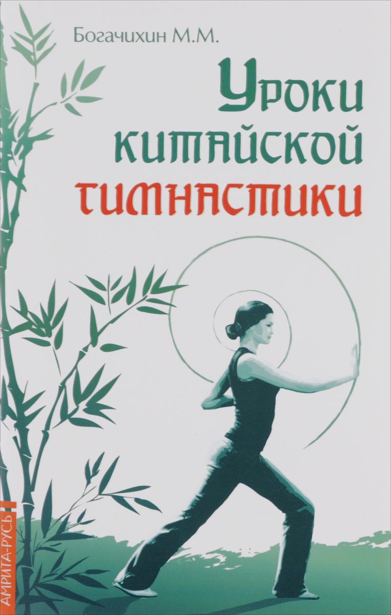 Уроки китайской гимнастики. М. М. Богачихин