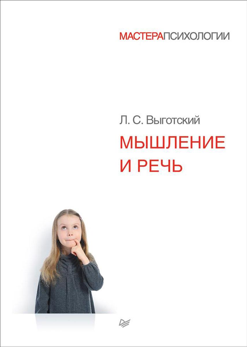 Мышление и речь. Л. С. Выготский