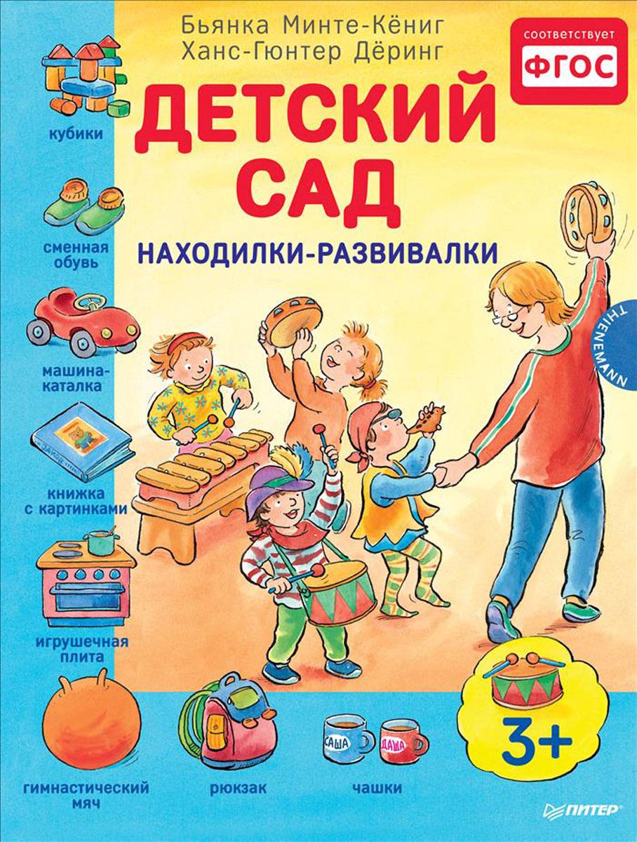 Детский сад. Находилки-развивалки