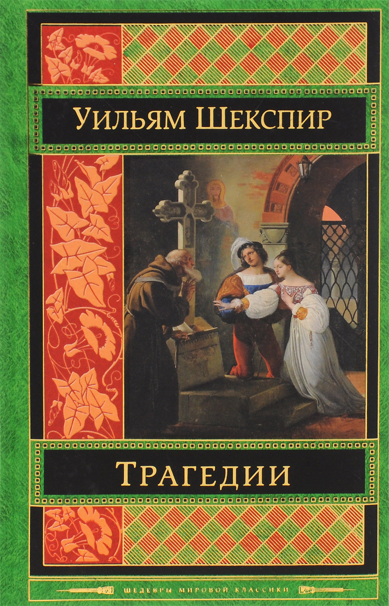Уильям Шекспир Уильям Шекспир. Трагедии ISBN: 978-5-699-89913-5 уильям шекспир уильям шекспир сонеты william shakespeare sonnets
