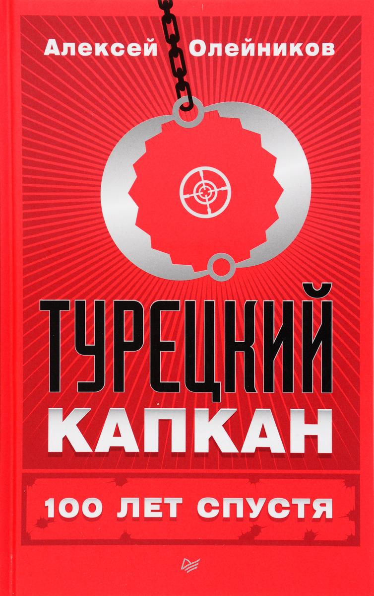 Алексей Олейников Турецкий капкан. 100 лет спустя