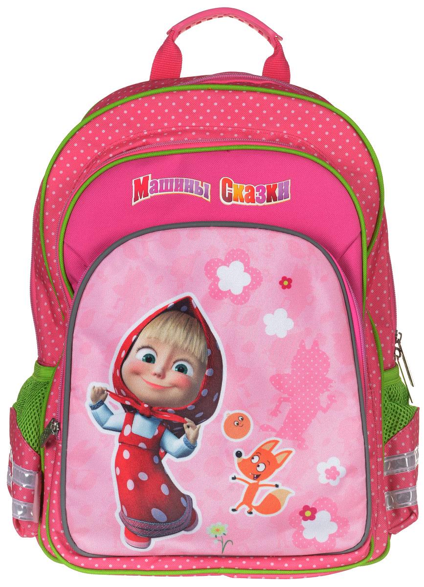 Маша и Медведь Рюкзак детский Машины сказки29288Детский рюкзак Маша и Медведь Машины сказки имеет легкий вес, поэтому ребенку будет с ним очень удобно.Рюкзак содержит вместительное отделение на застежке-молнии с двумя бегунками. Внутри расположена мягкая перегородка, фиксирующаяся хлястиком на липучке. Дно рюкзака можно сделать жестким, разложив специальную панель с пластиковой вставкой, что повышает сохранность содержимого рюкзака и способствует правильному распределению нагрузки. На лицевой стороне расположены два накладных кармана на молнии, один из которых декорирован изображением озорной героини мультфильма Маша и Медведь. Внутри кармана находится кармашек для мобильного телефона, два фиксатора для канцелярских принадлежностей и небольшой открытый карман. Рюкзак оснащен двумя боковыми открытыми карманами.Изделие имеет эргономичную ручку для переноски в руке.Благодаря уплотненной спинке и двум мягким плечевым лямкам, длина которых регулируется, у ребенка не возникнут проблемы с позвоночником.Многофункциональный детский рюкзак станет незаменимым спутником вашего ребенка в походах за знаниями.Вес ранца без наполнения: 720 г.Рекомендуемый возраст: от 6 лет.