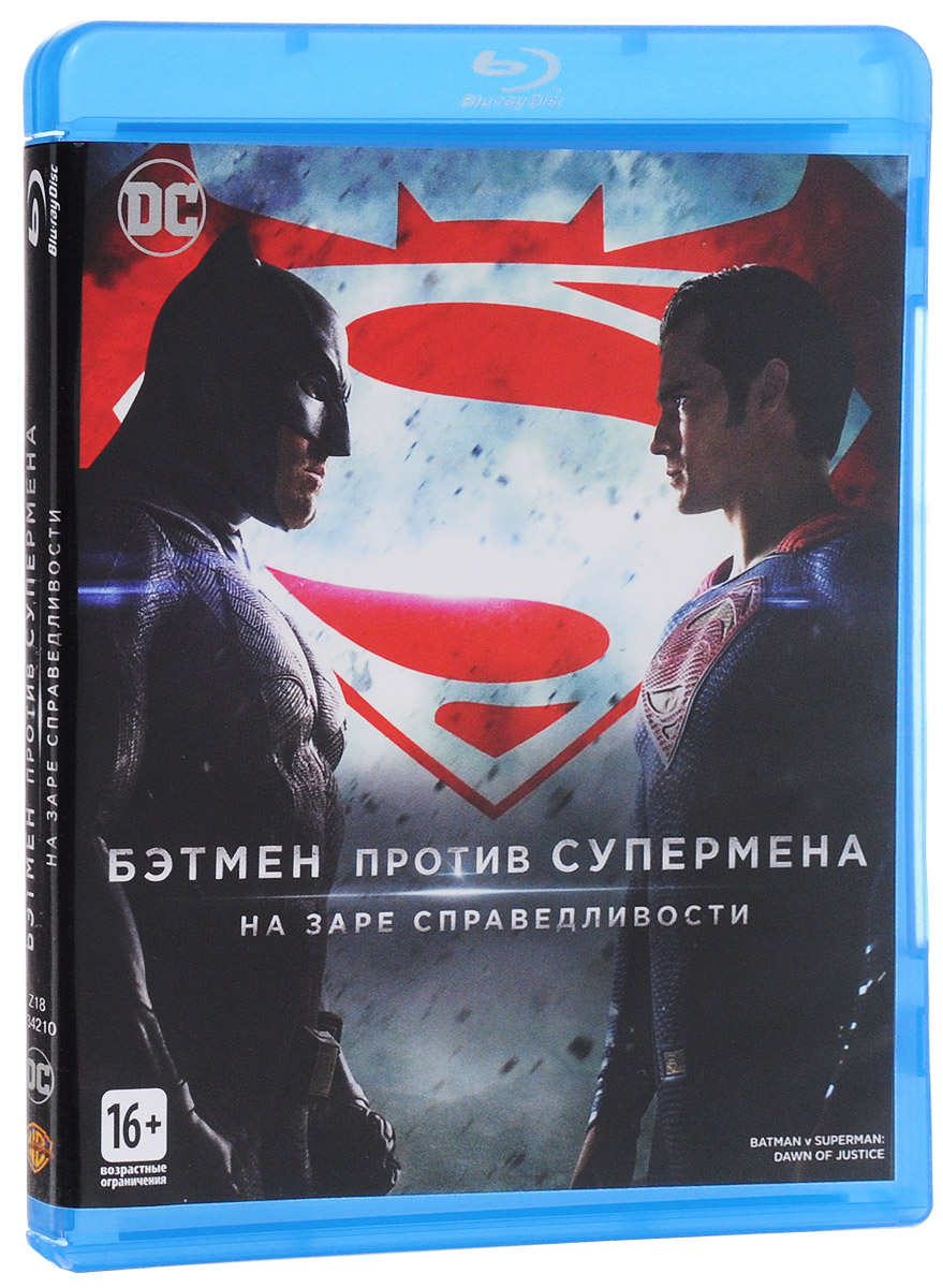 Бэтмен против Супермена: На заре справедливости (Blu-ray) dc comics машинка batcycle