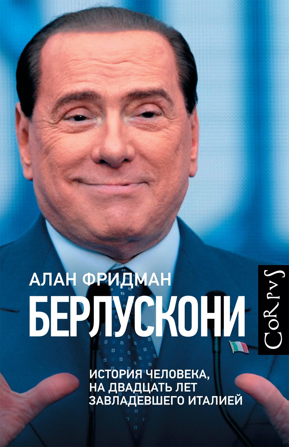 Алан Фридман Берлускони. Человек, который двадцать лет обладал Италией азаров н я украина на перепутье записки премьер министра