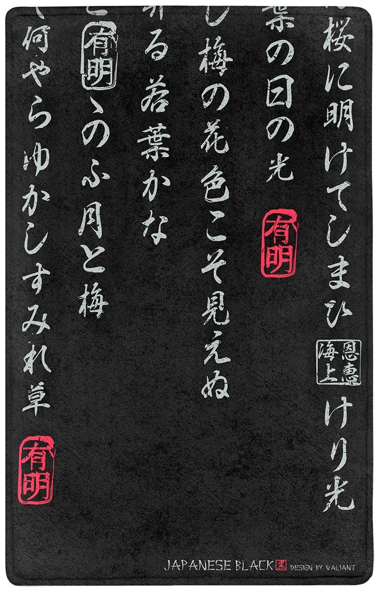 Коврик для ванной Valiant Japanese Black, цвет: черный, 50 х 80 х 1,4 смJAP-B-58Коврик для ванной Valiant Japanese Black выполнен из флиса. Приятная на ощупь флисовая поверхность коврика в сочетании с мягкой внутренней основой из вспененного материала создают особенный комфорт при использовании. Специальная полимерно-каучуковая основа коврика предотвращает скольжение по гладкому кафельному полу ванной комнаты, обладает повышенной износостойкостью. Мягкий материал, из которого изготовлен коврик, устойчив к истиранию, хорошо впитывает влагу и быстро высыхает.Высокая износостойкость коврика и стойкость цвета позволит вам наслаждаться покупкой долгие годы.Размеры коврика: 50 х 80 х 1,4 см.