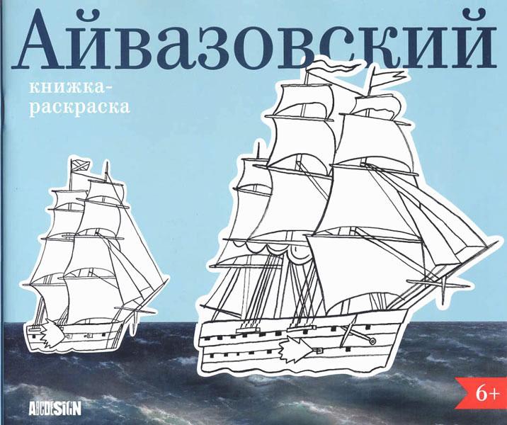 Айвазовский. Книжка-раскраска секреты риэлторского мастерства