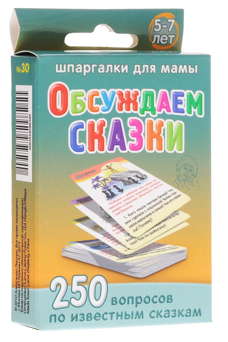 Шпаргалки для мамы Обучающие карточки Обсуждаем сказки 5-7 лет шпаргалки для мамы обучающие карточки подвижные игры 3 12 лет
