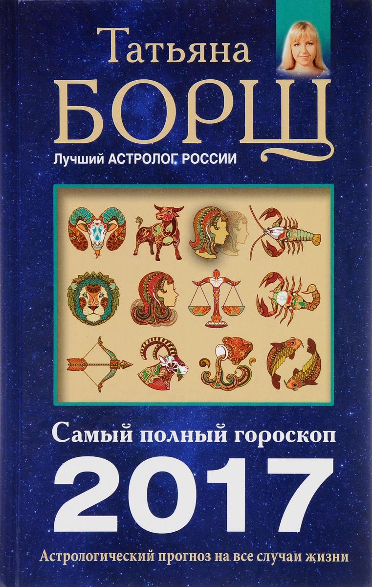 Zakazat.ru Самый полный гороскоп на 2017 год. Татьяна Борщ