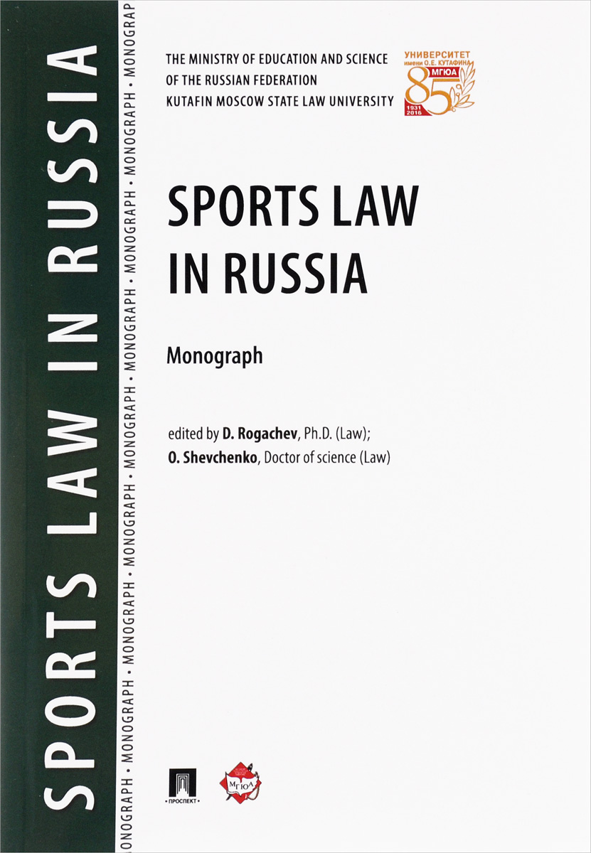 Sports Law in Russia rudenko marina actual issues of the development of entrepreneurships in russia