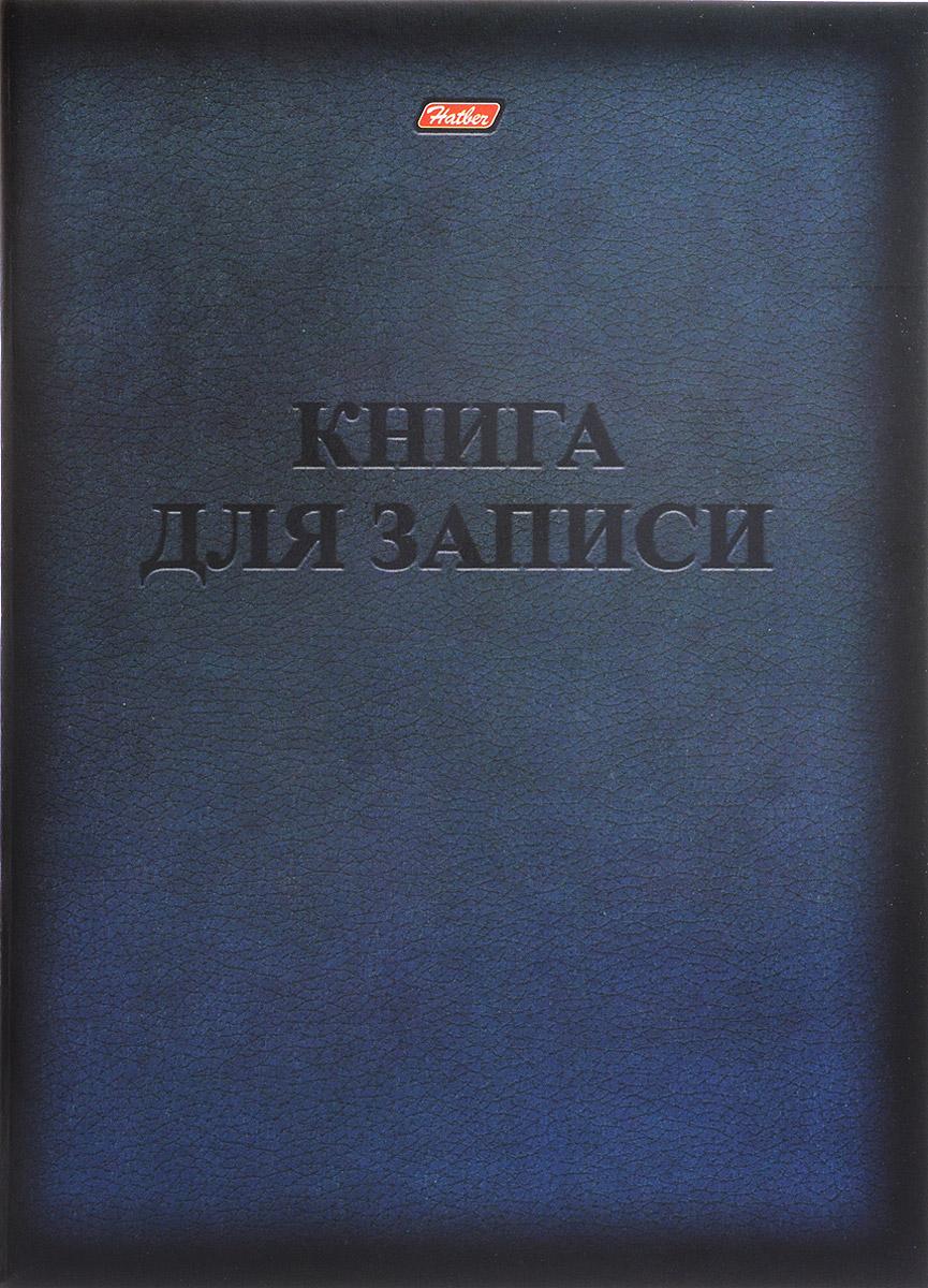 Hatber Тетрадь Книга для записи 48 листов в клетку цвет черный темно-синий hatber тетрадь коллекция знаний алгебра 48 листов в клетку