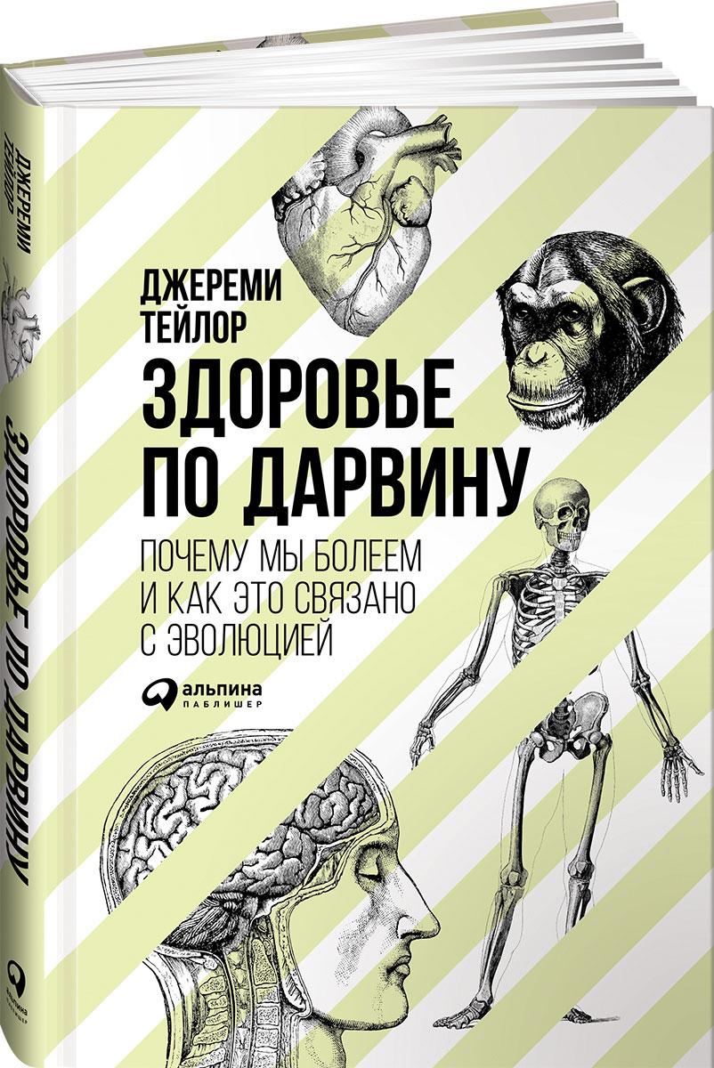 Джереми Тейлор Здоровье по Дарвину. Почему мы болеем и как это связано с эволюцией