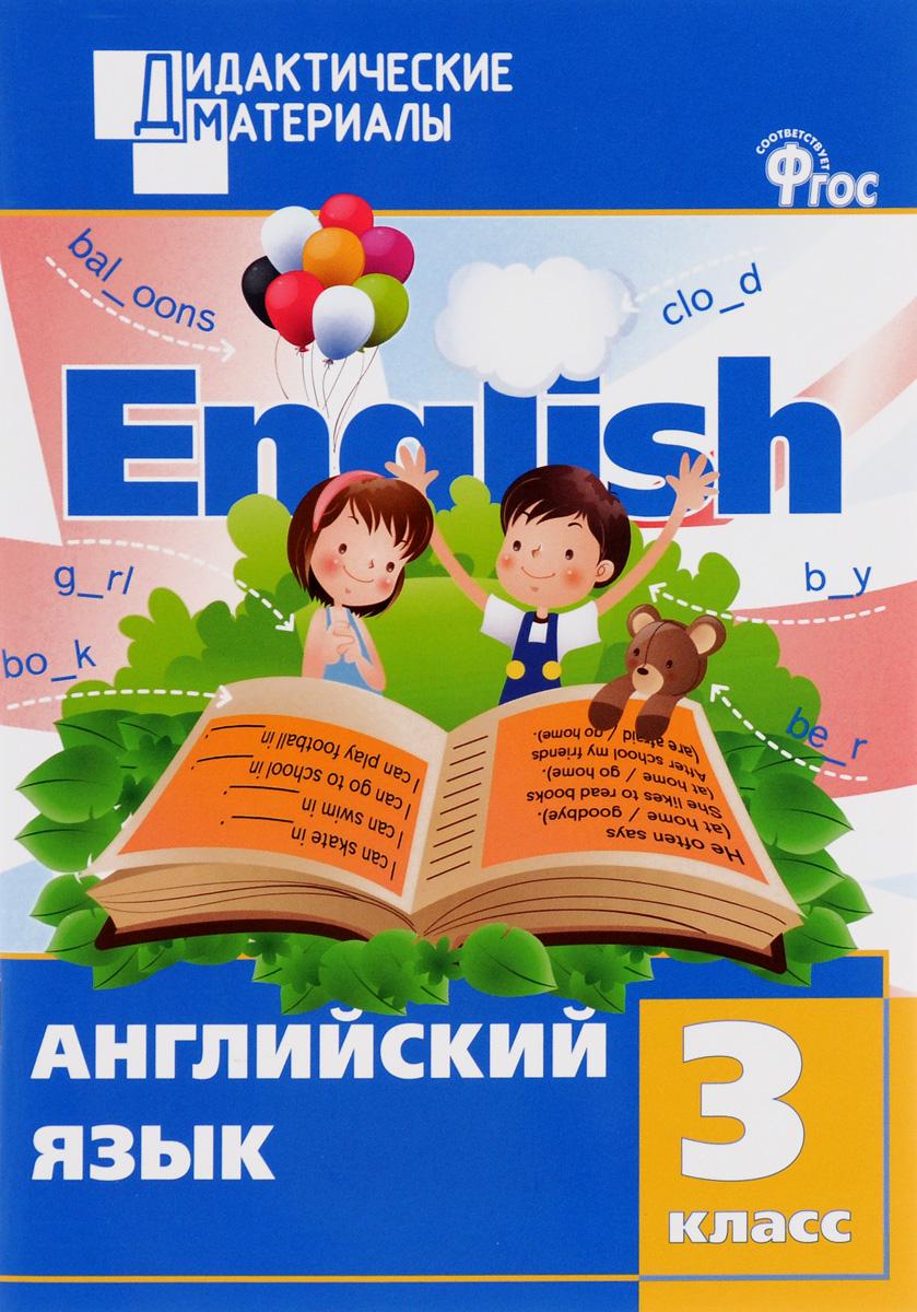 Английский язык 3 класс. Разноуровневые задания куплю книгу по английскому языку 8 класс оксана карпюк