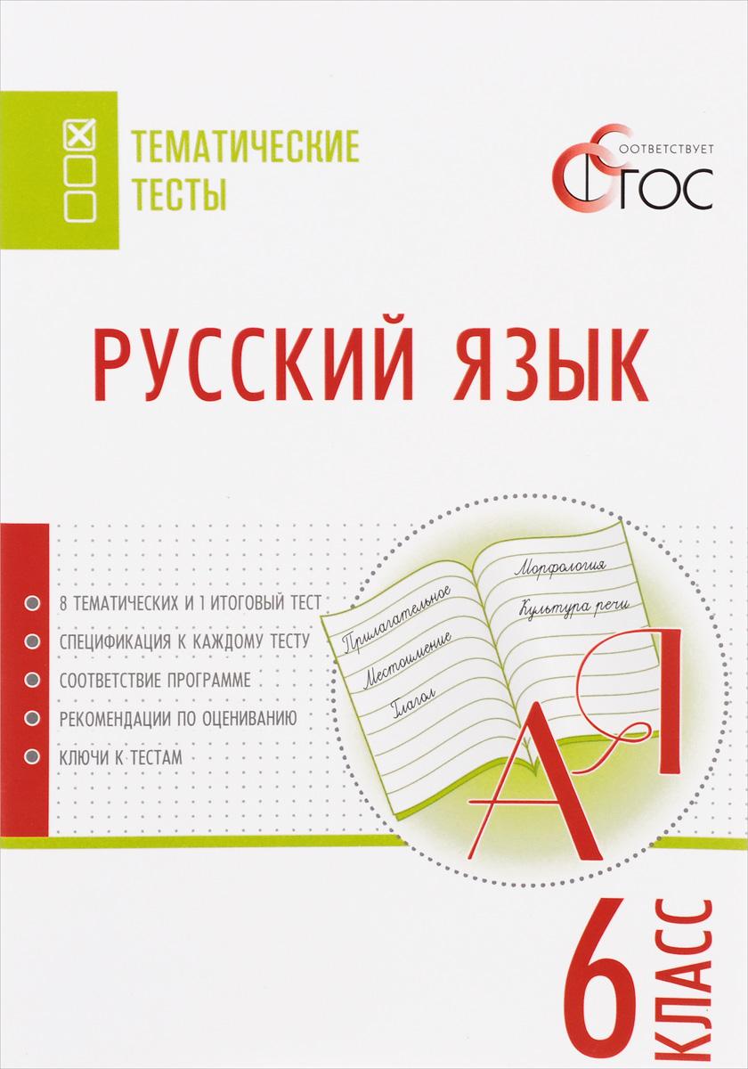 Русский язык. 6 класс. Тематические тесты