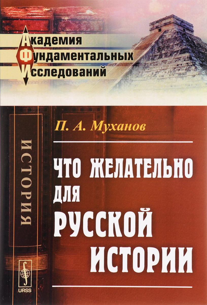 Zakazat.ru Что желательно для русской истории. П. А. Муханов