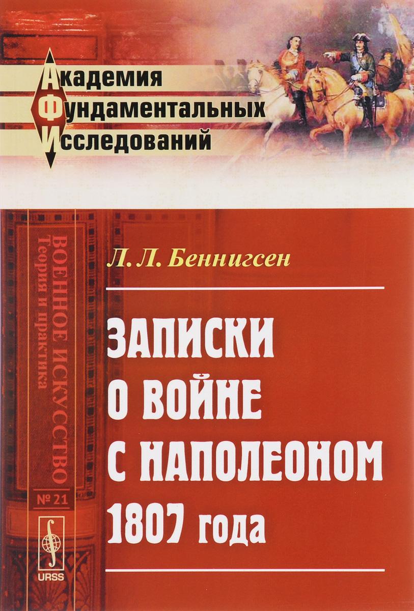 Л. Л. Беннигсен Записки о войне с Наполеоном 1807 года