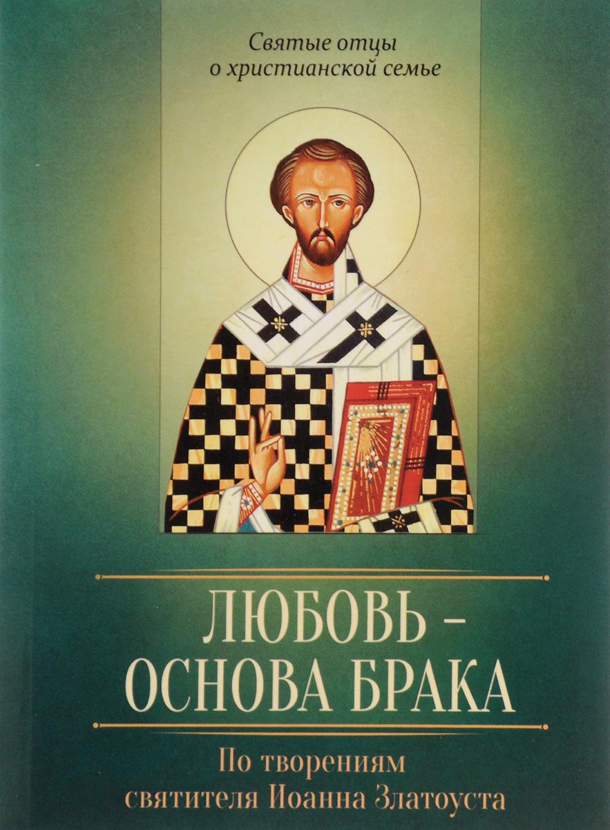 По творениям святителя Иоанна Златоуста. Любовь - основа брака