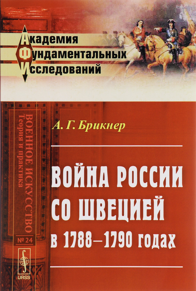 А. Г. Брикнер. Война России со Швецией в 1788-1790 годах