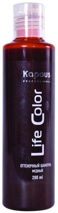 Kapous Шампунь оттеночный для волос Life Color Медный 200 млKap11Если ваши волосы сухие, ломкие, или повреждены, то оттеночный шампунь - прекрасная альтернатива стойким краскам. Kapous Шампунь оттеночный для волос Life Color Медный является прекрасным дополнением к косметическим оттеночным бальзамам Kapous Life Color, поддерживающим окрашенные цвета. Медный – усиливает и выравнивает цвет волос, окрашенных в медные оттенки, придает яркий медный оттенок обесцвеченным волосами мягкий натуральным. Оттеночный шампунь Life Color помогает подчеркнуть натуральный цвет волос, придать более глубокий оттенок ранее окрашенным или выгоревшим волосам, скрыть первую седину. Компоненты шампуня бережно очищают волосы от загрязнения, выравнивают структуру волоса, восстанавливая и питая ее, надежно удерживают цвет внутри волос, защищают волосы от выгорания на солнце, а также обеспечивают дополнительное ухаживание и уход. Оттеночный шампунь Life color не содержит окислителей и аммиака, поэтому не может радикально изменить цвет волос. Красящие вещества шампуня не проникают внутрь волоса, а обволакивают волос снаружи цветной пленкой, удерживаясь лишь на поверхности. Поэтому оттенок смывается постепенно, не оставляя четкой границы между отросшими корнями и окрашенной частью волос.
