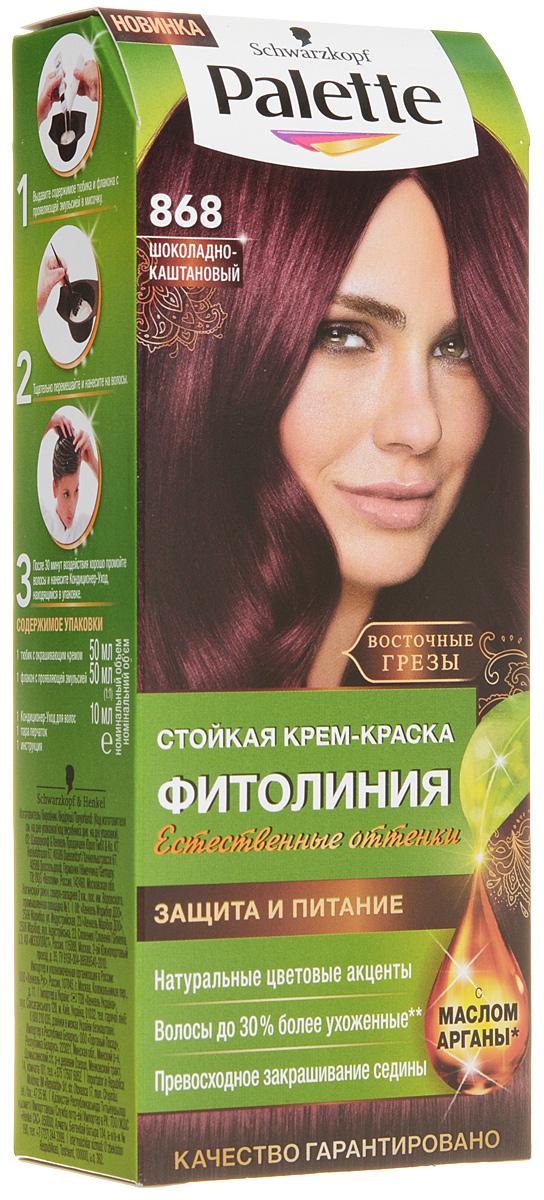 PALETTE Краска для волос ФИТОЛИНИЯ оттенок 868 Шоколадно-каштановый, 110 мл9352595Откройте для себя больше ухода для более интенсивного цвета: новая питающая крем-краска Palette Фитолиния, обогащенная 4 маслами и молочком Жожоба. Насладитесь невероятно мягкими и сияющими волосами, полными естественного сияния цвета и стойкой интенсивности. Питательная формула обеспечивает надежную защиту во время и после окрашивания и поразительно глубокий уход. А интенсивные красящие пигменты отвечают за насыщенный и стойкий результат на ваших волосах.Побалуйте себя широким выбором натуральных оттенков, ведь палитра Palette Фитолиния предлагает оригинальную подборку оттенков для создания естественных цветовых акцентов и глубокого многогранного цвета.