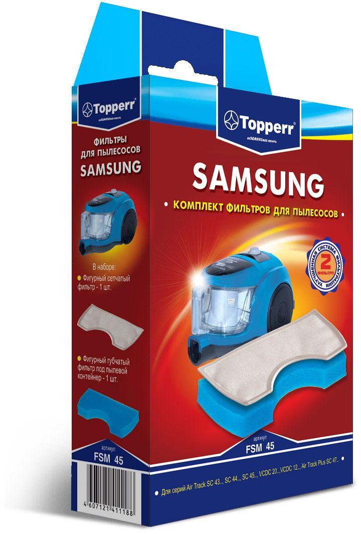 Topperr FSM 45 комплект фильтров для пылесосовSamsung1111Набор фильтров Topperr FSM 45 для пылесосов SAMSUNG обладают высочайшей степенью фильтрации, задерживают 99,5% пыли. Благодаря специальным свойствам фильтрующего материала, фильтр улавливает мельчайшие частицы, позволяя очищать воздух от пыльцы, микроорганизмов, бактерий и пылевых клещей, тем самым продлевая срок службы пылесоса и сохраняют чистоту воздуха.В наборе 2 предмета:- губчатых фильтра Моющиеся фильтры длительного использования защищают двигатель пылесоса от попадания тяжелых частиц пыли.- сетчатый фильтр Моющийся фильтр длительного использования защищает двигатель пылесоса от попадания мельчайших частиц пыли.Уважаемые клиенты! Обращаем ваше внимание на возможные изменения в дизайне упаковки. Качественные характеристики товара остаются неизменными. Поставка осуществляется в зависимости от наличия на складе.