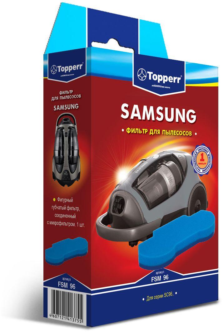 Topperr FSM 96 фильтр для пылесосовSamsung1137Фигурный губчатый фильтр Topperr FSM 96, соединенный с микрофильтром предназначен для пылесосов SAMSUNG. Обладает высочайшей степенью фильтрации, задерживает 99,5% пыли. Предотвращает её попадание в механическую часть пылесоса, тем самым продлевая срок службы пылесоса и сохраняют чистоту воздуха.