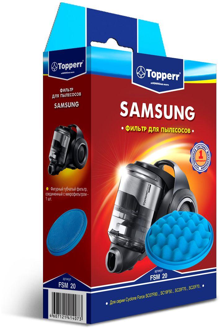 Topperr FSM 20 фильтр для пылесосовSamsung1146Фигурный губчатый фильтр, соединенный с микрофильтром Topperr FSM 20 для пылесосов SAMSUNG. Предмоторный фильтр, объединяющий поролоновый и микрофильтр, что позволяет улавливать больше пыли. Такой фильтр можно без труда промыть водой, чтобы предотвратить засорение. Благодаря этому, сохраняется постоянно высокая мощность всасывания.