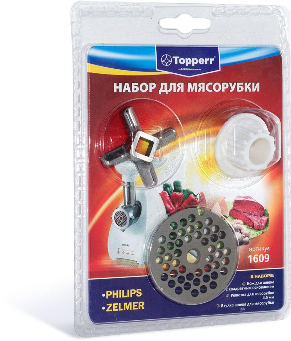 Topperr 1609 набор для мясорубок Philips/Zelmer1609Набор Topperr 1609 для моделей мясорубок PHILIPS и ZELMER В наборе 3 предмета:нож из стали для шнека с квадратным основаниемрешетка из стали для мясорубки 4.5 ммвтулка из пропилена шнека для мясорубки Все необходимое для эксплуатации бытовой мясорубкиВ набор входят следующие комплектующие:Нож для шнека с квадратным основаниемРешетка для мясорубки 4.5ммВтулка шнека для мясорубки Для моделей мясорубокZELMER (НОЖ ОДНОСТОРОННИЙ): 586.5*, 686.5*, 786.5*, 886.5*, 986.5* Для моделей мясорубок и кухонных комбайновPHILIPS: HR2724, HR2725, HR7752, HR7755, HR7758, HR7765, HR7766, HR7768