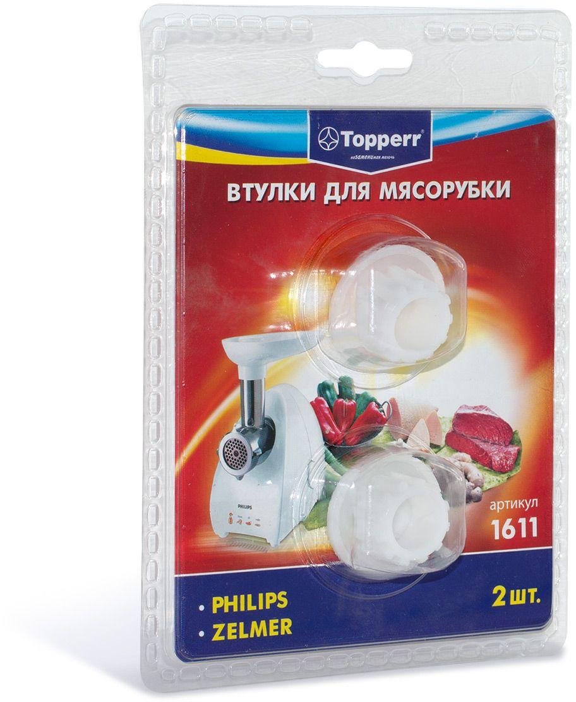 Topperr 1611 набор втулок для мясорубок Philips/Zelmer1611Втулки Topperr 1611 из пропилена подходят для моделей мясорубок Philips и Zelmer и кухонных комбайнов Philips, Zelmer.Совместимые модели:Zelmer: 586.8*/5*, 686.8*/5*, 687.5*, 786.8*/5*, 886.8*/5*, 887.8*, 986.8*/5*, 987.8*, Мм1000.8* (Zmm118*S), Mm1200.8* (Zmm128*Ru), Mm2000.8* (Zmm2088)Philips: Hr2724, Hr2725, Hr7752, Hr7755, Hr7758, Hr7765, Hr7766, Hr7768