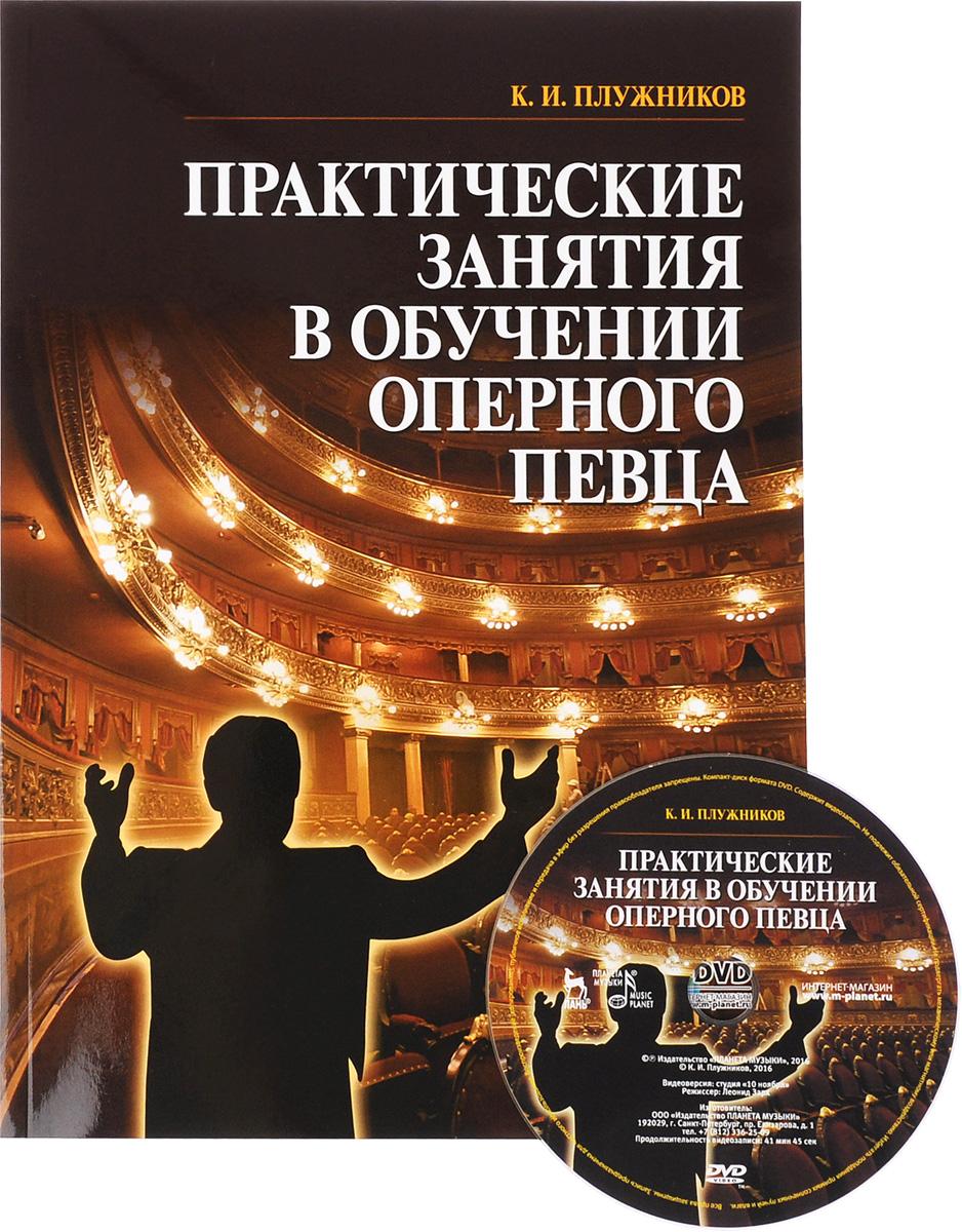 Практические занятия в обучении оперного певца. Учебное пособие (+ DVD)