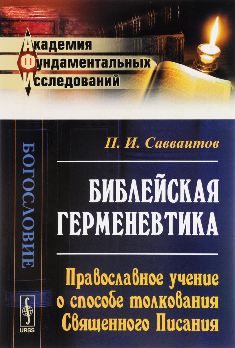 Zakazat.ru: Библейская герменевтика. Православное учение о способе толкования Священного Писания. П. И. Савваитов