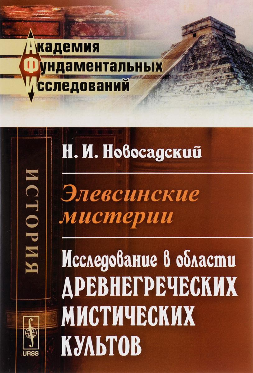 Элевсинские мистерии. Исследование в области древнегреческих мистических культов. Н. И. Новосадский