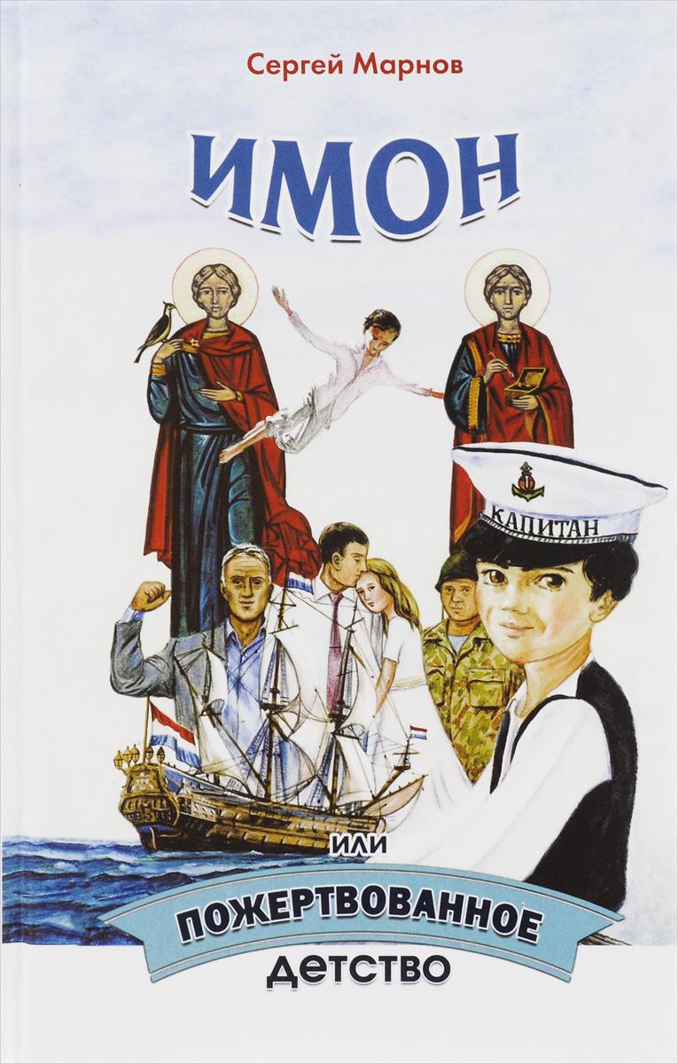 Имон, или Пожертвованное детство