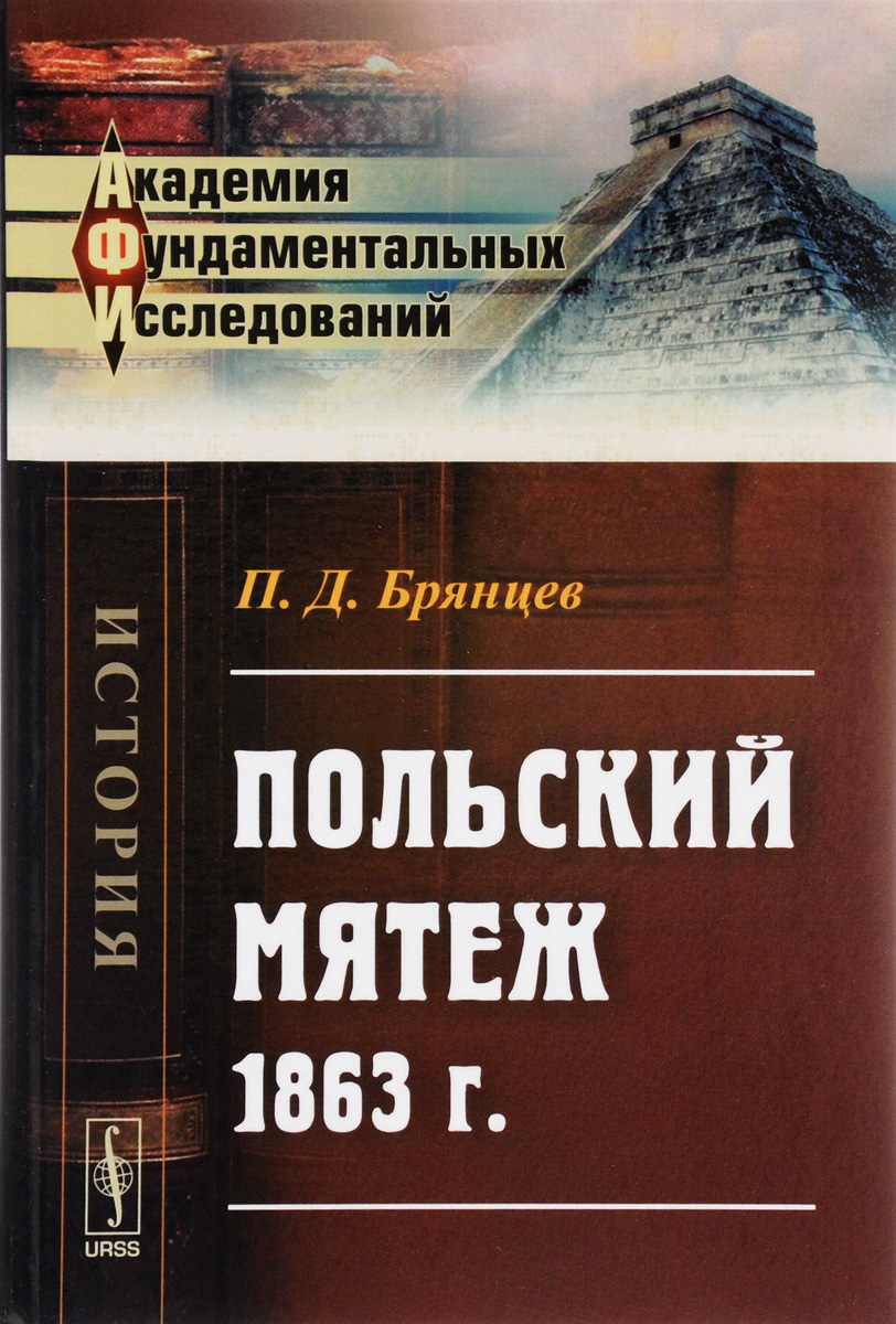 Польский мятеж 1863 г.. П. Д. Брянцев