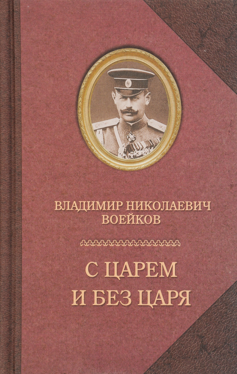 В. Н. Воейков С царем и без царя
