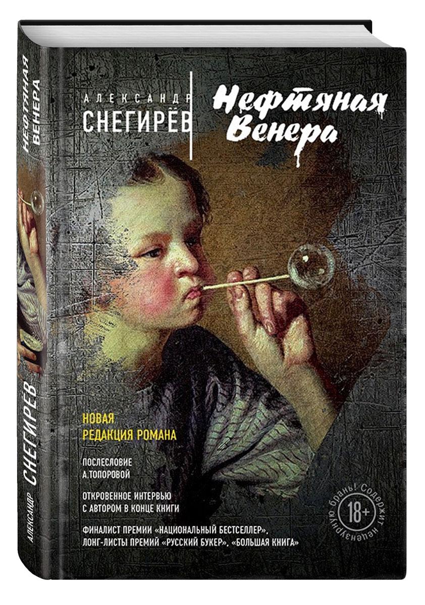 Александр Снегирёв Нефтяная Венера у бога свои планы