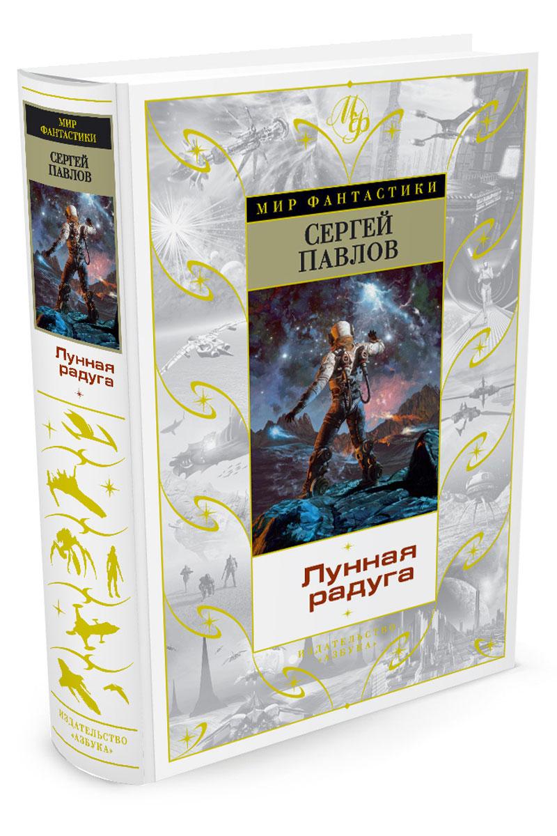 9785389115057 - Сергей Павлов: Лунная радуга - Книга